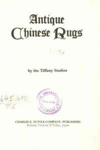 Antique Chinese rugs by Tiffany Studios - 1969