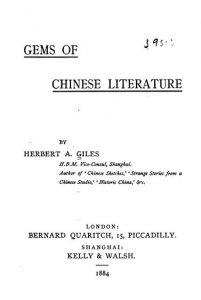 Gems of Chinese literature by Giles A. Herbert - 1965
