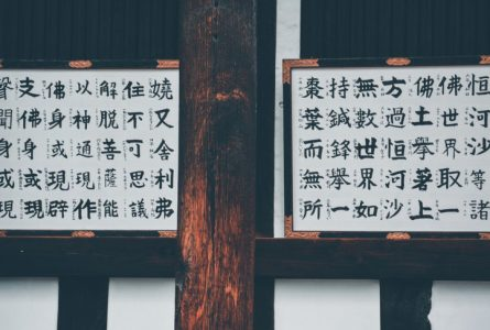 The Biggest Challenges in learning Chinese for English speakers