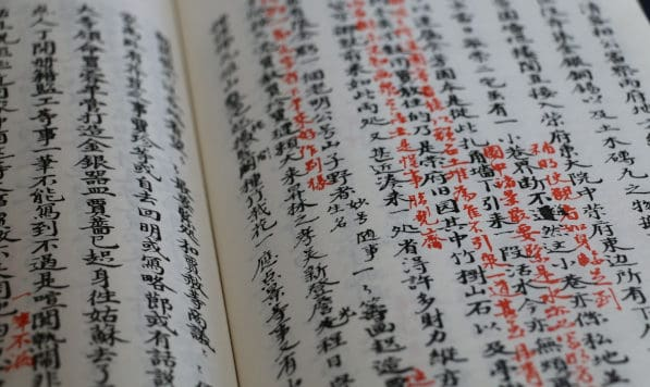 The Complex Chinese Characters