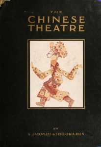 The Chinese theatre by Chu Chia-Chien, A. Iacovleff - 1922