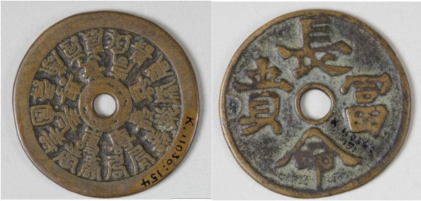 Lucky Chinese emperor Coins